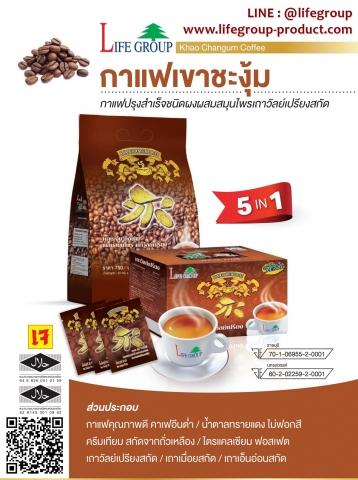 กาแฟเขาชะงุ้ม Khao Changum Coffee