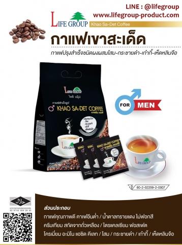 กาแฟเขาสะเด็ด Khao Sa-Det Coffee