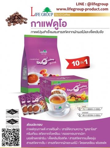 กาแฟดูโอ Du-O Coffee