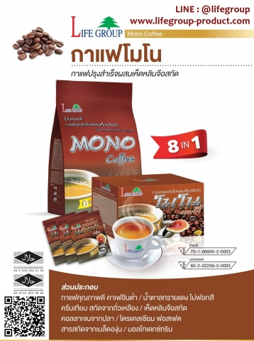 กาแฟโมโน Mono coffee