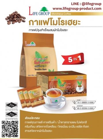 กาแฟโมโรเฮยะ Moroheiya Coffee