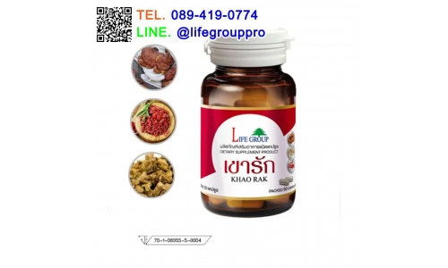 เขารัก (KHAO RAK) ผลิตภัณฑ์เสริมอาหารชนิดแคปซูล