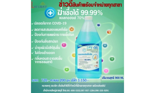 Life Gel เจลแอลกอฮอล์ล้างมือ (900 ml)