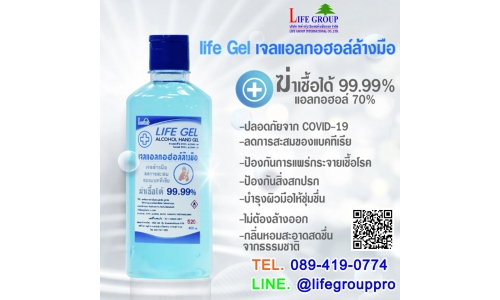 Life Gel เจลแอลกอฮอล์ล้างมือ (400 ml)