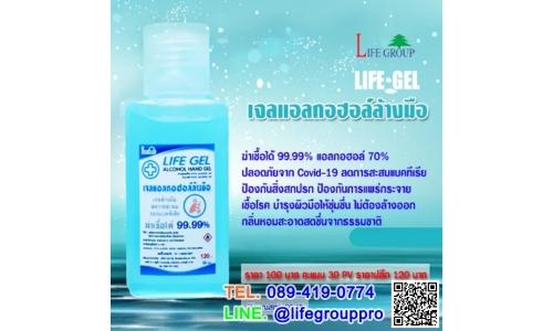 Life Gel เจลแอลกอฮอล์ล้างมือ (60 ml)